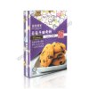 Raisin Cookies 葡萄干曲奇饼