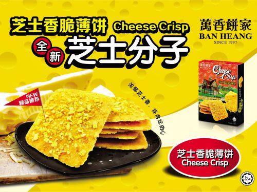 芝士香脆薄饼 – 新产品