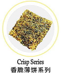 Crisp Series 香脆薄饼系列