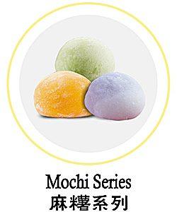 Mochi Series 麻薯系列