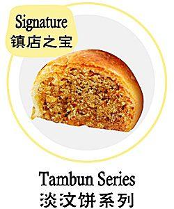 Tambun Series 淡汶饼系列