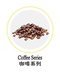 Coffee Series 咖啡系列